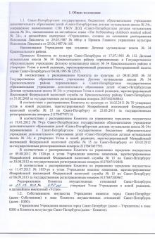 skan_ustava_1_str.jpg