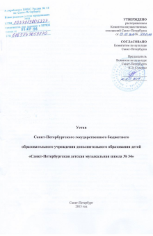 skan_ustava_titul_2016.jpg